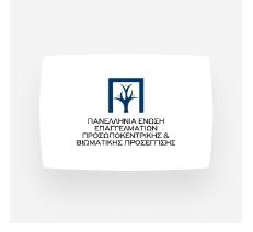 Το Παιχνιδόσωμα είναι μέλος της Πανελλήνιας  Ένωσης Επαγγελματιών Προσωποκεντρικής & Βιωματικής Προσέγγισης (ΠΕΕΠΒΙΠ)